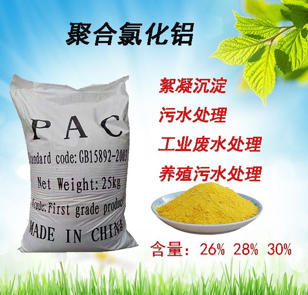 聚合氯化鋁  PAC